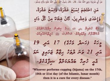 Government warns of health risks from unregulated Hijama therapy