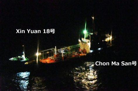 'Sanctions-busting' tanker loses Maldives flag
