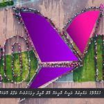 Maldives president's supporters line up to form re-election logo